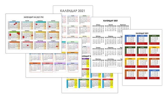 Календар на 2021 рік