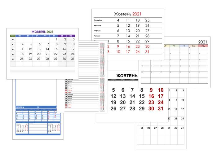 Календар на жовтень 2021 року