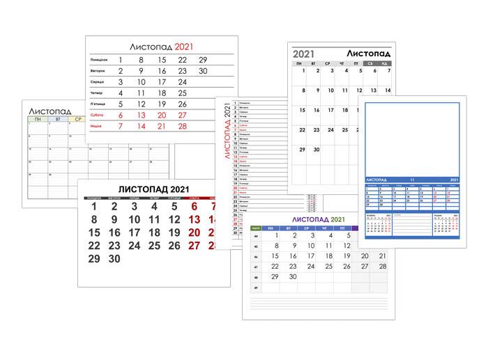 Календар на листопад 2021 року