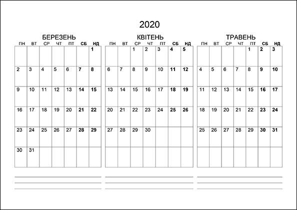 Календар на березень, квітень, травень 2020