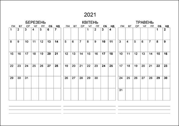 Календар на березень, квітень, травень 2021