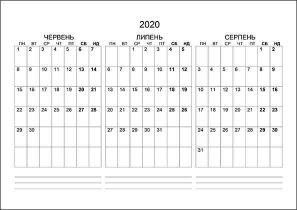 Календар на червень, липень, серпень 2020