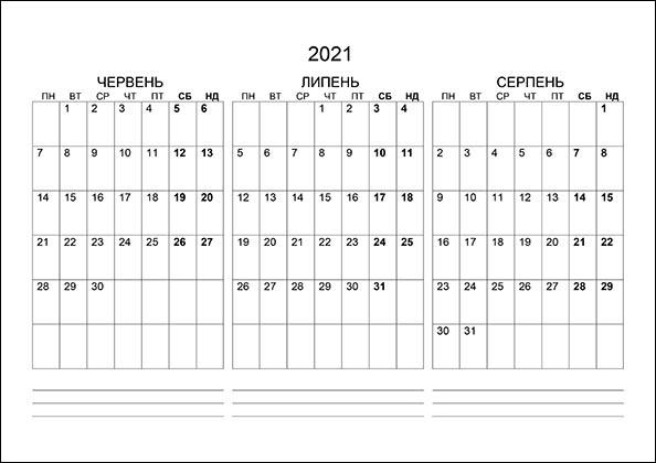 Календар на червень, липень, серпень 2021
