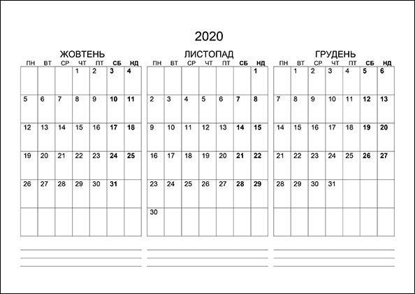 Календар на жовтень, листопад, грудень 2020