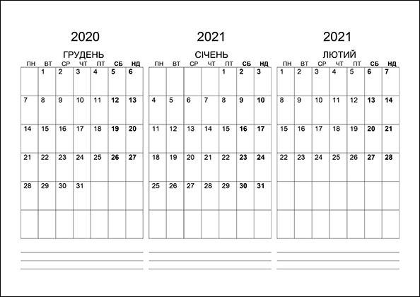 Календар на грудень 2020 та січень, лютий 2021