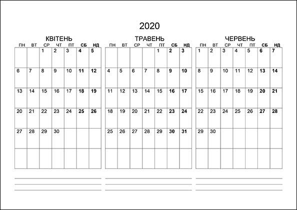 Календар на квітень, травень, червень 2020