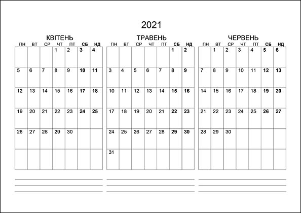 Календар на квітень, травень, червень 2021