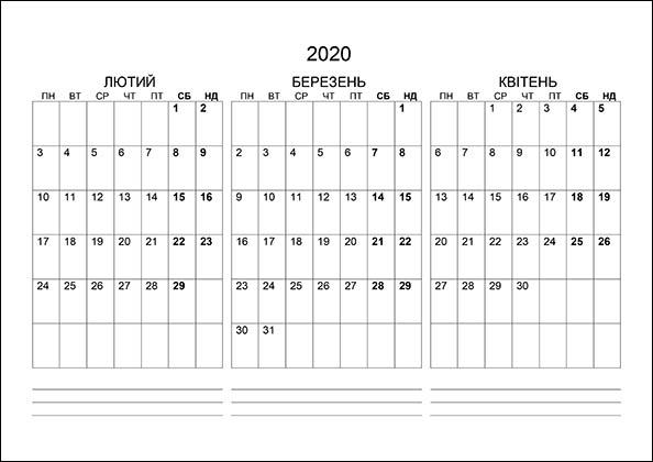 Календар на лютий, березень, квітень 2020