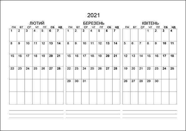 Календар на лютий, березень, квітень 2021