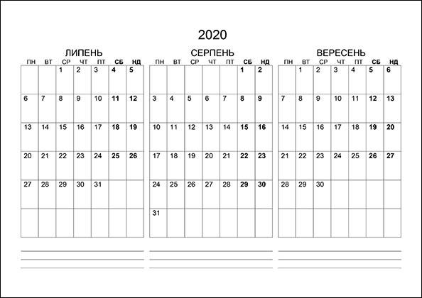Календар на липень, серпень, вересень 2020