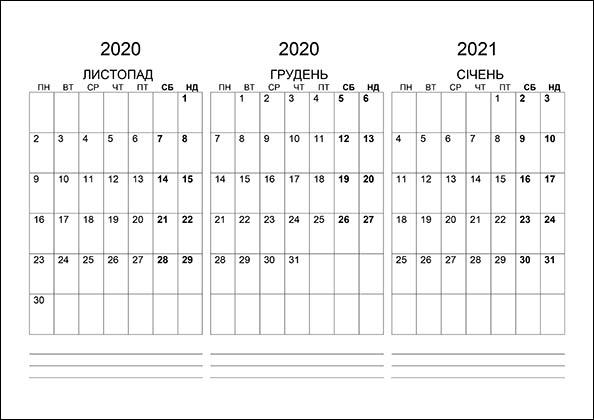 Календар на листопад, грудень 2020 та січень 2021