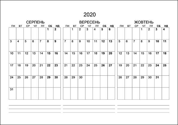 Календар на серпень, вересень, жовтень 2020