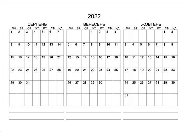 Календар на серпень, вересень, жовтень 2022