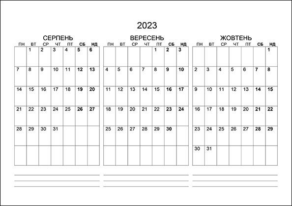 Календар на серпень, вересень, жовтень 2023