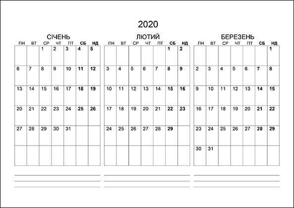 Календар на січень, лютий, березень 2020