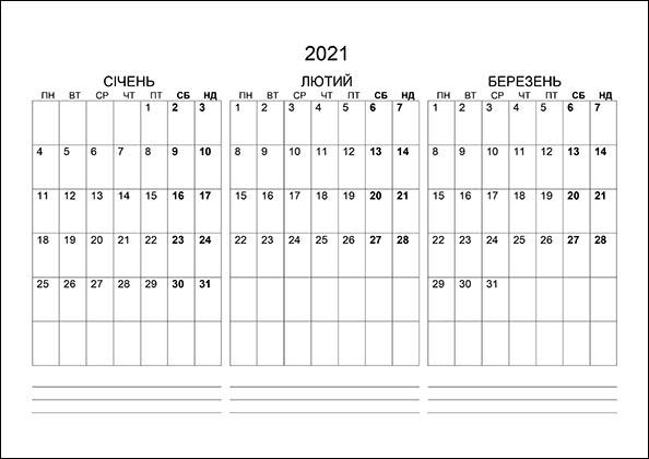 Календар на січень, лютий, березень 2021