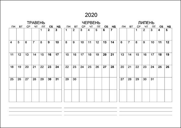 Календар на травень, червень, липень 2020