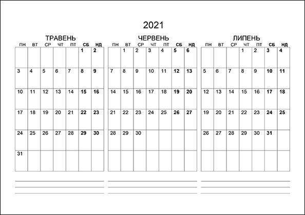 Календар на травень, червень, липень 2021