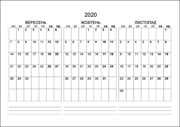 Календар на вересень, жовтень, листопад 2020