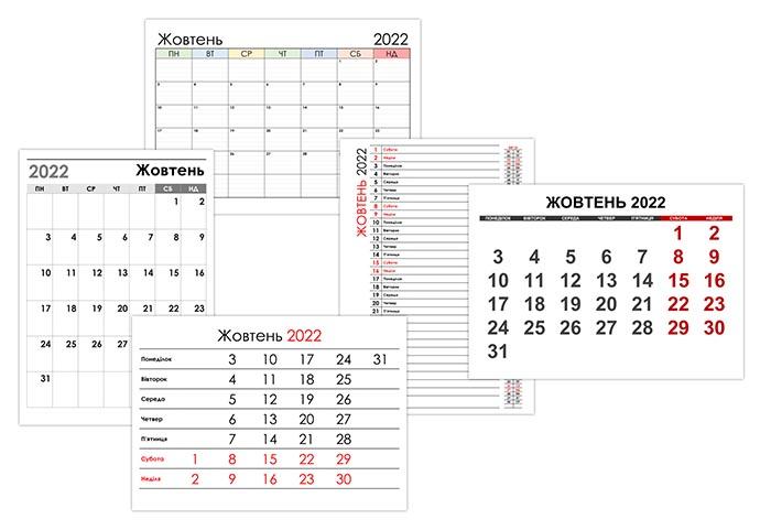 Календар на жовтень 2022 року