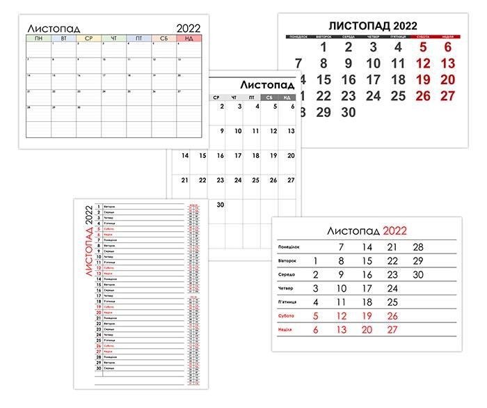 Календар на листопад 2022 року