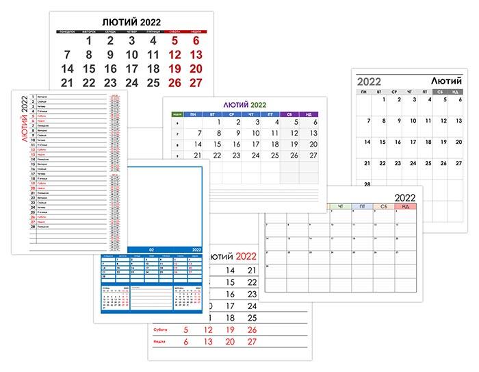Календар на лютий 2022 року