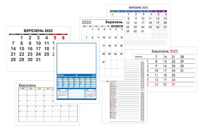 Календар на березень 2022 року