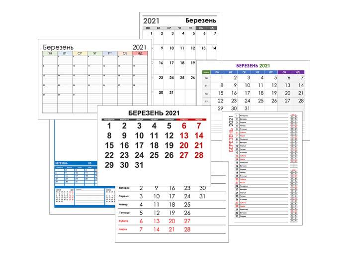 Календар на березень 2021 року