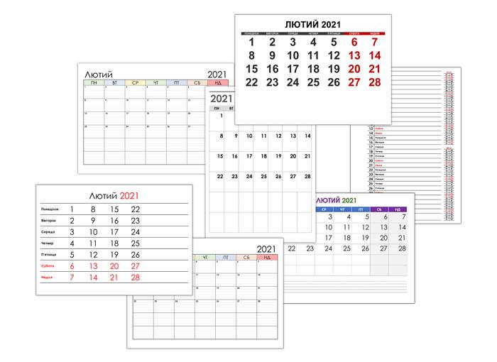 Календар на лютий 2021 року