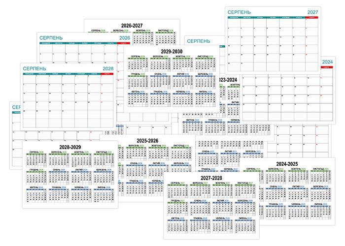 Календар вчителя