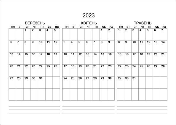 Календар на березень, квітень, травень 2023