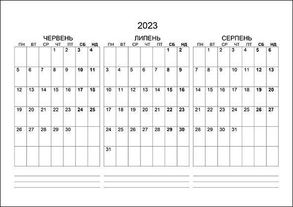 Календар на червень, липень, серпень 2023
