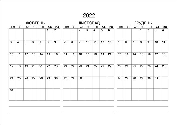 Календар на жовтень, листопад, грудень 2022