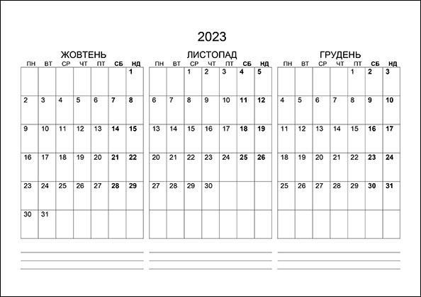 Календар на жовтень, листопад, грудень 2023
