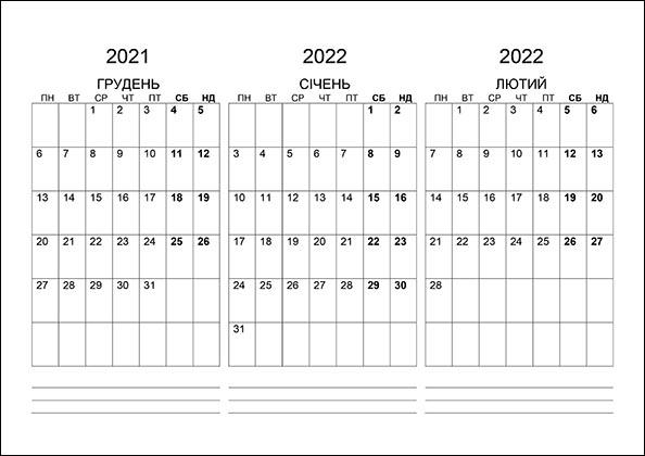 Календар на грудень 2021 та січень, лютий 2022