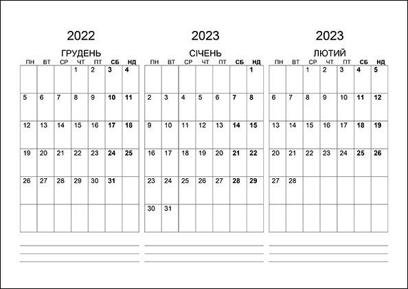 Календар на грудень 2022 та січень, лютий 2023