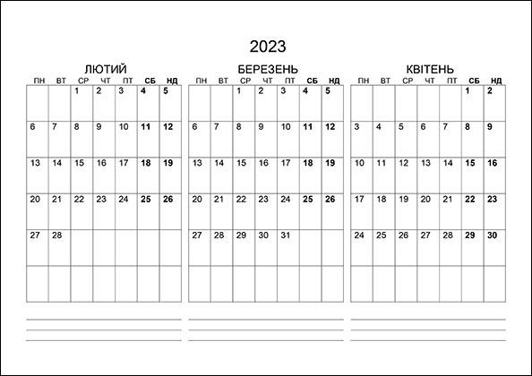 Календар на лютий, березень, квітень 2023