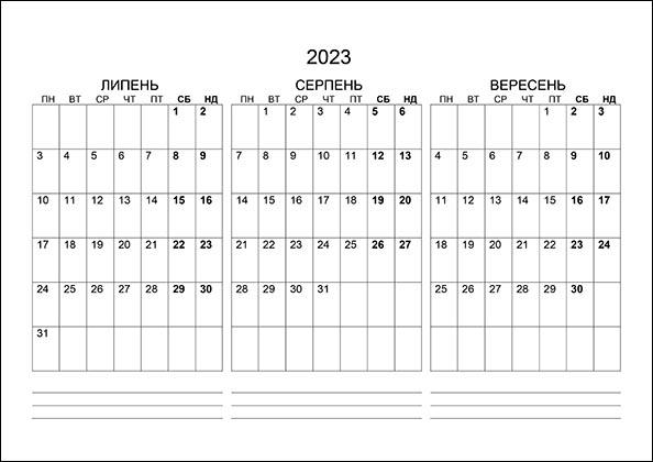Календар на липень, серпень, вересень 2023
