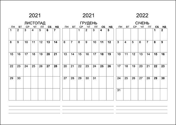 Календар на листопад, грудень 2021 та січень 2022