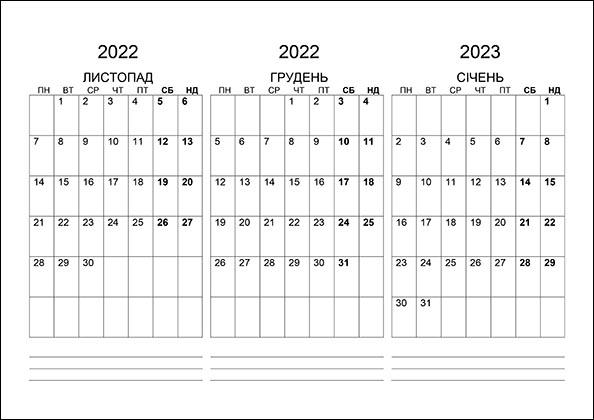Календар на листопад, грудень 2022 та січень 2023