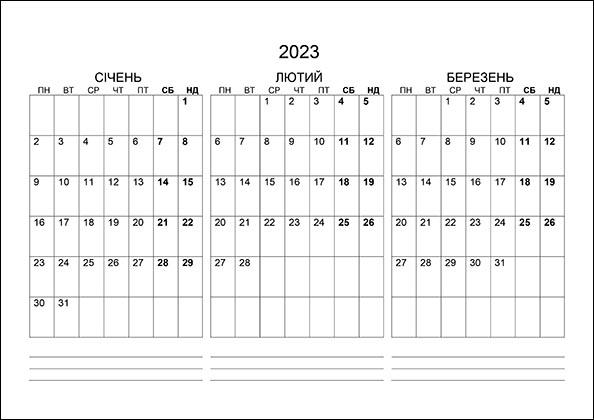 Календар на січень, лютий, березень 2023