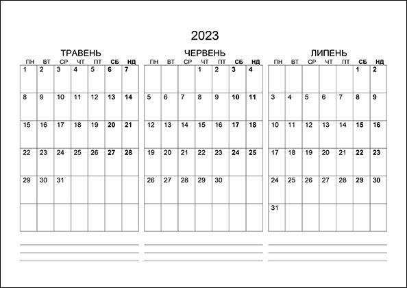Календар на травень, червень, липень 2023