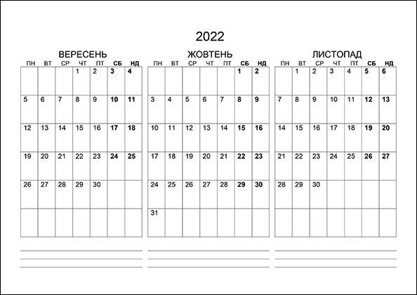 Календар на вересень, жовтень, листопад 2022