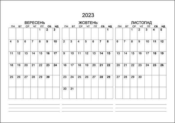 Календар на вересень, жовтень, листопад 2023