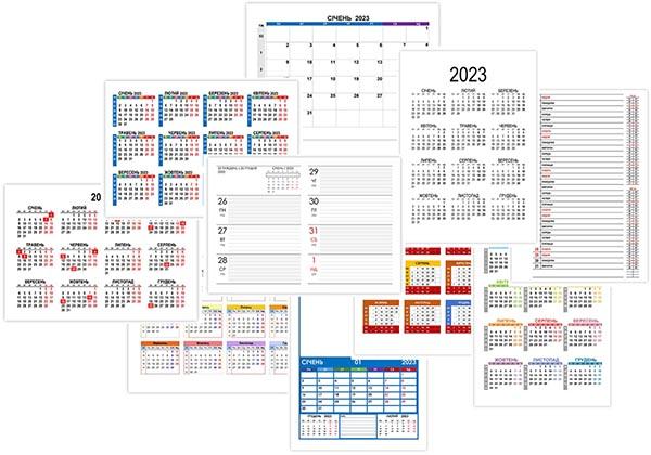 Календар на 2023 рік