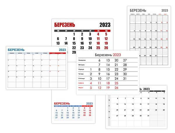 Календар на березень 2023 року