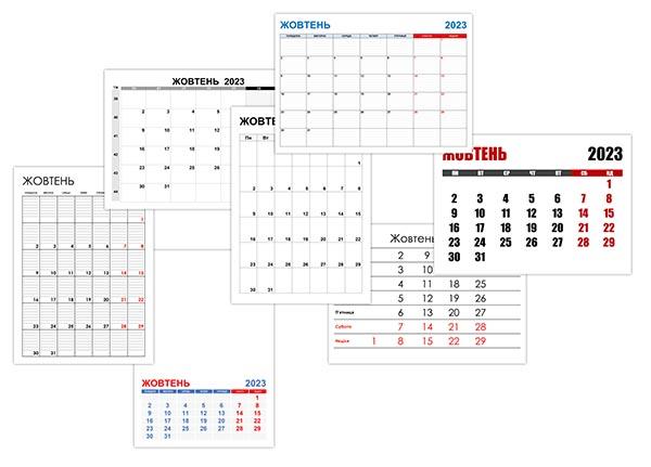 Календар на жовтень 2023 року
