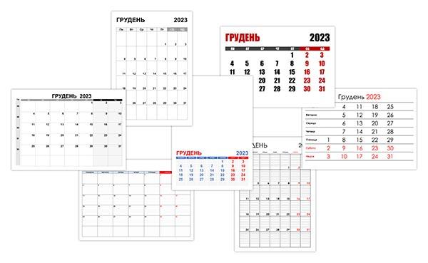 Календар на грудень 2023 року
