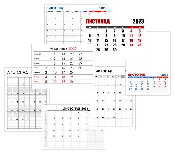 Календар на листопад 2023 року