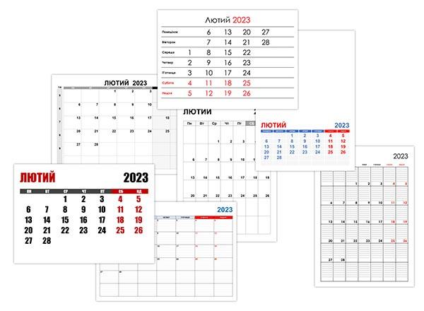 Календар на лютий 2023 року